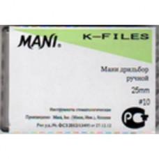 Mani K-file 25мм ISO 10  A+ (оригинал новая упаковка) 1 уп. содержит 6 файлов